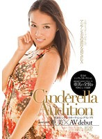 SDCA-030 Ami - The Third Time The Cinderella Audition Grand Prix AV Debut
