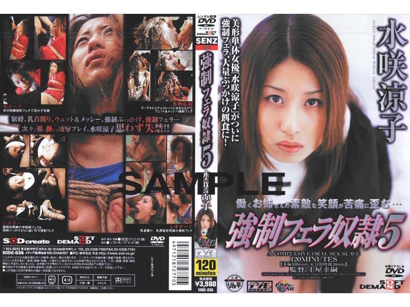 SDDE-036 Wed 5 Saki Ryoko Fellatio Slave (SOD Create) 2003-01-10