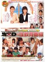 SDDE-091 Sex Education Program Of SOD