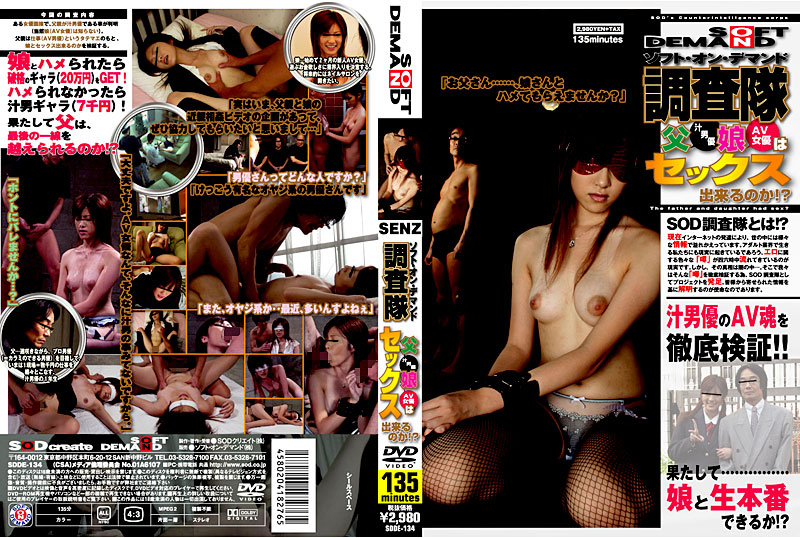 SDDE-134 (Actress AV) What Can Sex Daughter (actor Juice) Soft On Demand Father Survey Team! ?