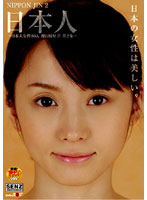 日本人 ~日本人女性10人 裸の履歴書 第2集~