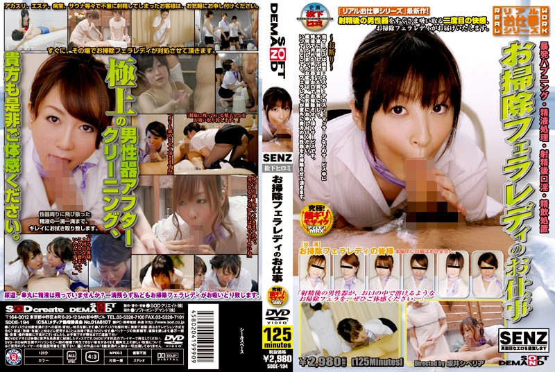 SDDE-194 Blow Your Job Cleaning Lady