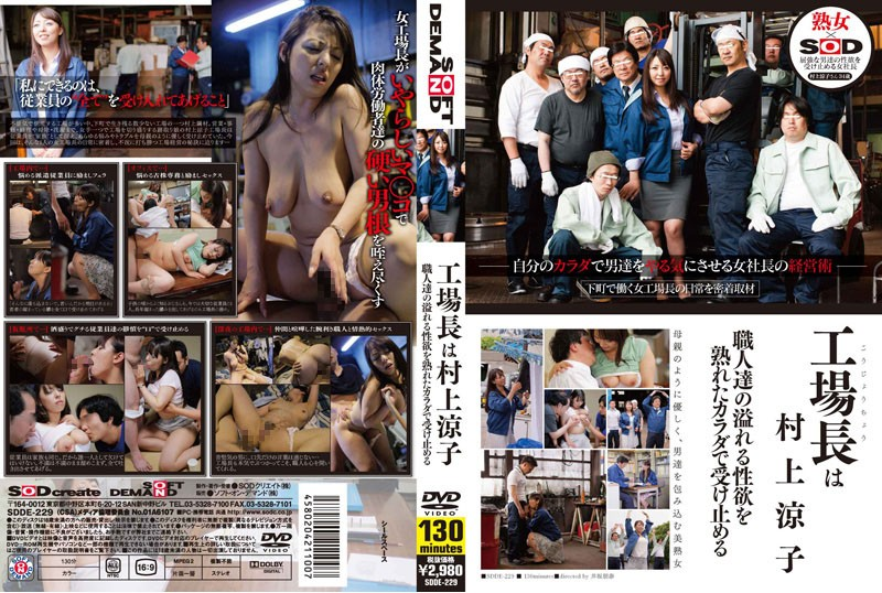 SDDE-229 She Accepts The Workers' Overflowing Libido With Her Ripe Body