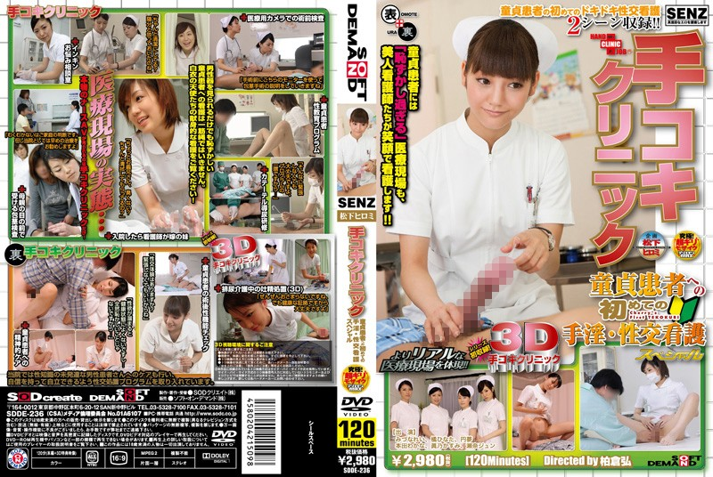 SDDE-236 Of First Sexual Intercourse Masturbation Special Nursing To The Patient Hand Clinic Virgin Job