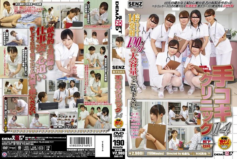 SDDE-241 Hiromi Matsushita Hand Job Clinic 14 (SOD Create) 2011-05-07