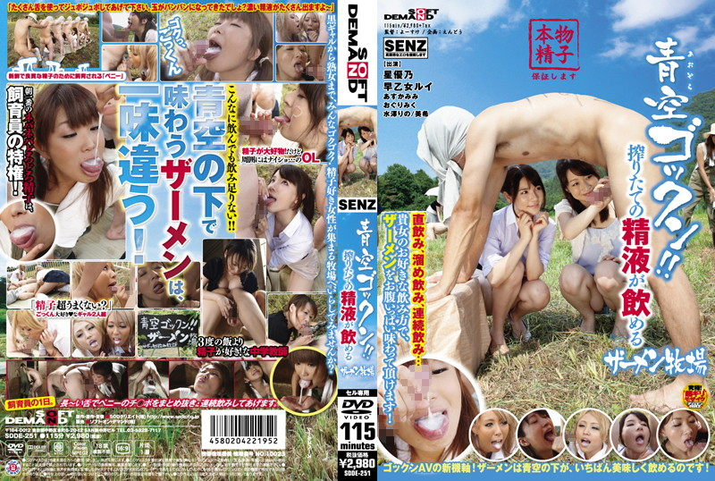 SDDE-251 Gokkun Blue Sky!! Ranch Can Drink Freshly Squeezed Cum Semen