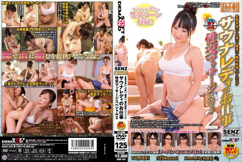 SDDE-255 A Sauna Lady's Job