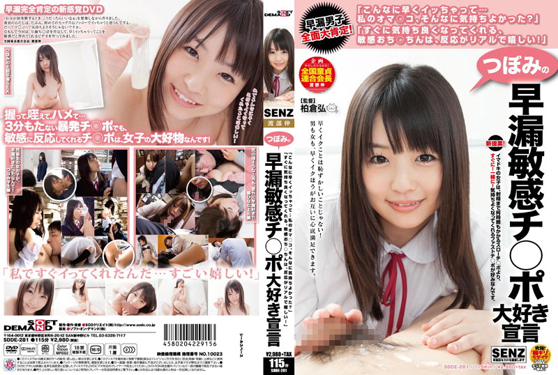 """SDDE-281 """"Oma ... ○ gone and my son, so much so quickly felt good?"""" """"Me feel good immediately, Chin ○ Ochi sensitive, real happy with the reaction! """"I love Ji ○ port declaration of premature ejaculation sensitive bud (SOD Create) 2012-06-21"""