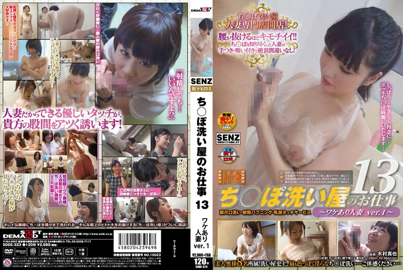 SDDE-323 Work of a Cock Cleaner 13