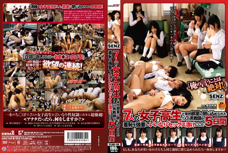 SDDE-346 7 Schoolgirls Break into a Their Male Teacher's Room!