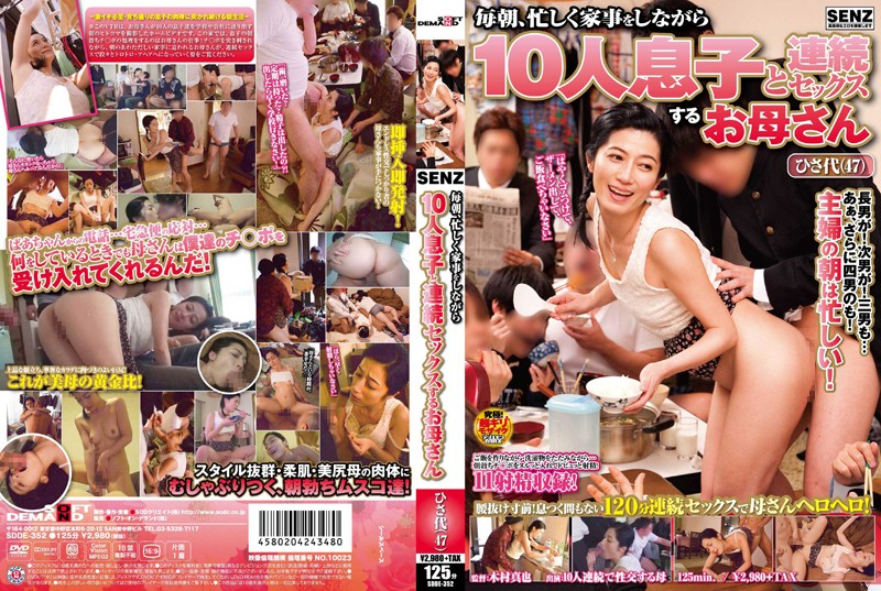 SDDE-352 Every Morning Mom Hisa-dai Continuous Sex With 10 Sons While The Busy Housework (47)