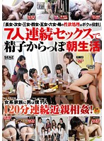 [SDDE-372] (English subbed) I'm in Charge of Dealing With My Six Sisters and My Mother When They're Horny! Every Morning I'm Drained Dry Fucking 7 Women Nonstop