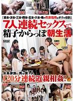 「長女・次女・三女・四女・五女・六女・母の性欲処理はボクの役割」7人連続セックスで精子からっぽ朝生活
