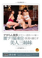 [SDDE-376] Three Beautiful Stepsisters Hire A Butler With A Huge Cock To Enjoy His Penis!