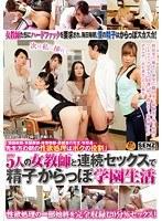 SDDE-422 「国語教師・英語教師・体育教師・保健室の先生・学校長…先生方の朝の性欲処理はボクの役割」 5人の女教師と連続セックスで精子からっぽ学園生活