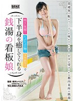 SDDE-456 Bright Smile!chest Of Taputapu!nuqui Yes!in The Public Bath, Which Heals The Lower Body Showgirl