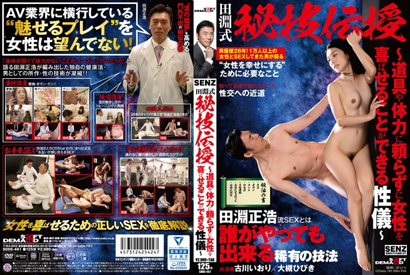 SDDE-461 Sex Ceremony Can To Please The Woman Without Resorting To Tabuchi Formula Higi Teach-tools And Physical Strength -