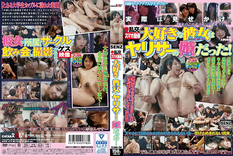 SDDE-474 Your Beloved Girlfriend Was A Fuck Loving Slut!
