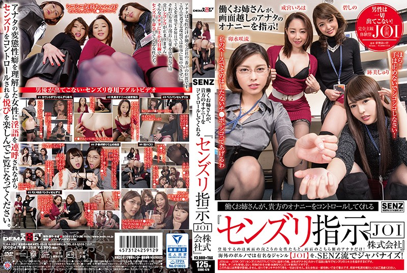 "SDDE-478 Older Sister To Work Is Can You Control Your Masturbation ""Senzuri Indication (JOI) Co. Ltd."""