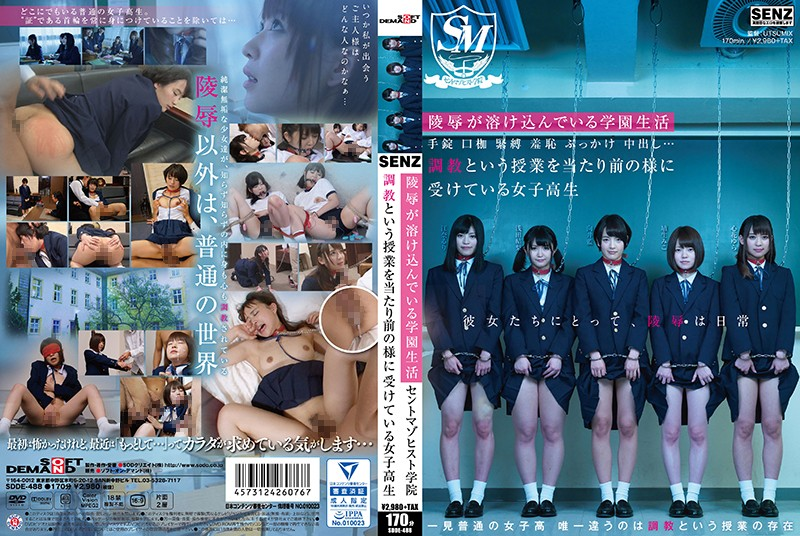 SDDE-488 Rape Is Received Like The Obvious Lesson That School Life Handcuffs Opening Shackles Bondage Shame Pies Topped ... Torture Which Merges School Girls St. Masochist School