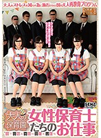 [SDDE-509] A National Adult Re-Education Program To Help Relieve Stress, The Adult Daycare Program This Is The Job Of These Female Nursery School Teachers