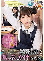 "[SDDE-524] My Daily Life Is Suddenly Filled With Rich And Thick Semen My School Days Are Filled With ""Daily Bukkake"" A Sexy Schoolgirl"