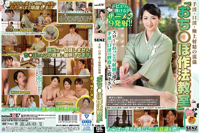 Handjob, Mouth-nakedness And Exquisite Ejaculation 'Ouchi-Po Method Classroom'