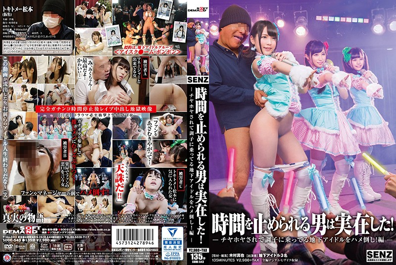 [SDDE-543] A Man Who Can Stop Time!~ Defeat The Underground Idol Who Is In A State Of Being Jealous!