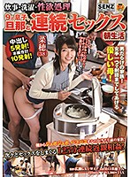 SDDE-564 Cooking · Laundry · Libido Treatment 9 Sons, Husband And Consecutive Sex Morning Life Naho (38) Nagaho Yamaguchi