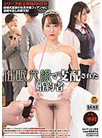 [SDDE-587] A Fiancee Ruled By Hypnotic Rays