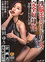 SDDE-634 Yu Shinoda, A Celebrity Married Woman Who Has Drank A Brainwashing Energy Drink And Becomes A Complete Guy