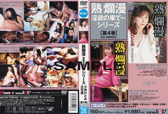 SDDL-059 Volume 4 Of The Series The Ends Of The Mature Lust Full Bloom