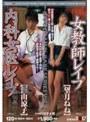 レイプドラマBABEシリーズ 第5巻 (DOD)