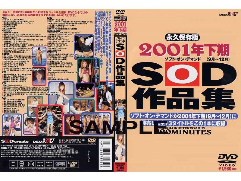2001年下期(9月〜12月)SOD作品集 パッケージ