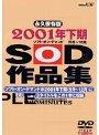 2001年下期(9月?12月)SOD作品集