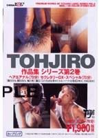 TOHJIRO作品集シリーズ 第2巻