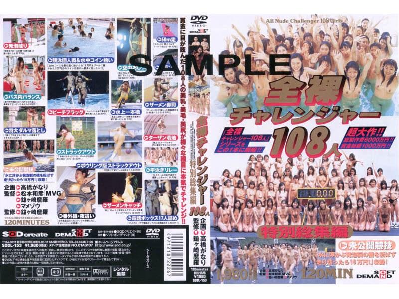 [SDDL-153] 全裸チャレンジャー108人 特別総集編