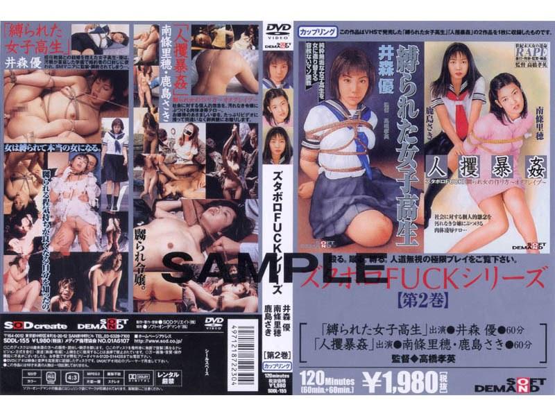 ズタボロFUCKシリーズ 第2巻 (DOD) パッケージ