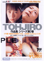 TOHJIRO作品集シリーズ 第3巻