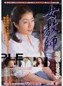 女教師 まり子32歳 (DOD)
