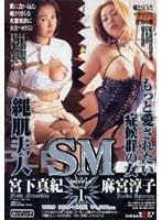 SDDL-170 - SMシリーズ 第1巻  - JAV目錄大全 javmenu.com