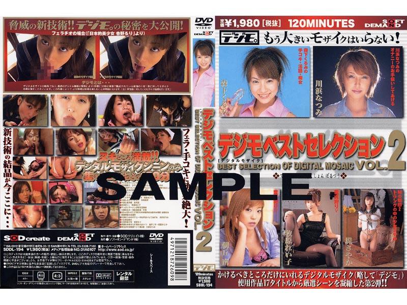 SDDL-194 Best Selection VOL.2 Dejimo (SOD Create) 2002-09-20