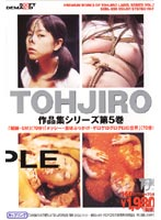 TOHJIRO作品集シリーズ 第5巻