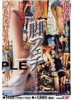 ラッシャーみよしの脚フェチシリーズ 第2巻