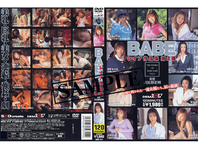 SDDL-212 BABE Rape Works, Volume 2 (SOD Create) 2002-11-04