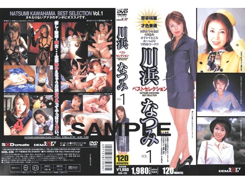 SDDL-236 Natsumi Best Selection VOL.1 Kawahama (SOD Create) 2003-02-06