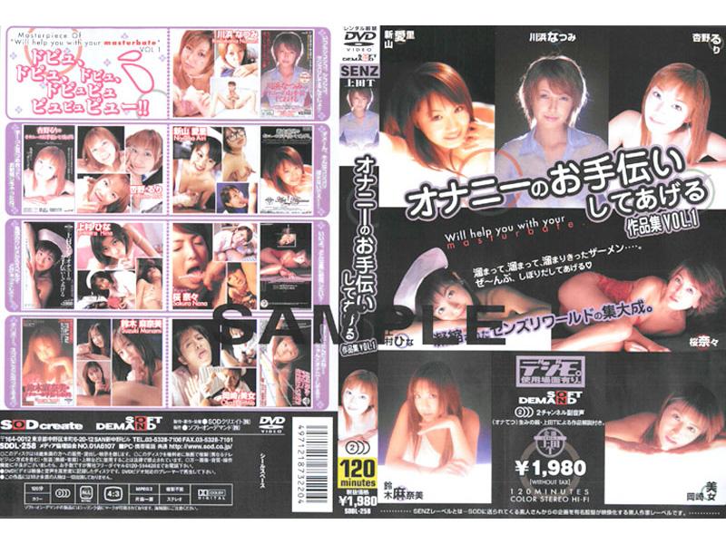 SDDL-258 Works To Help Raise VOL.1 Masturbation (SOD Create) 2003-04-19