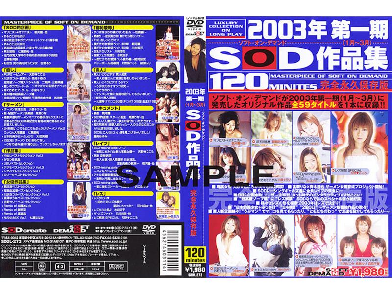2003年第一期(1月〜3月)SOD作品集 パッケージ