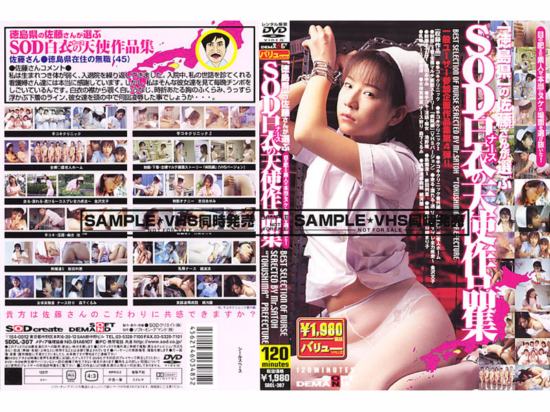 SDDL-307 Works Angel SOD Mr. Sato Of Tokushima Prefecture To Choose (SOD Create) 2003-12-04