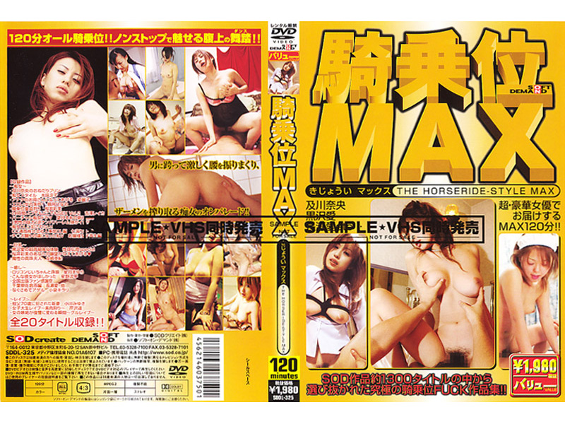 SDDL-325 MAX Cowgirl